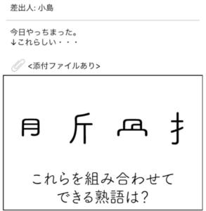 【謎解きメール2】 No.67の攻略