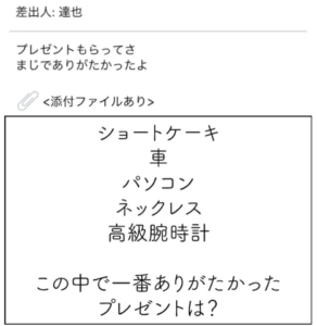 【謎解きメール2】 No.68の攻略
