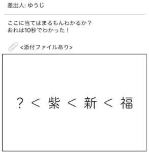 【謎解きメール2】 No.70の攻略