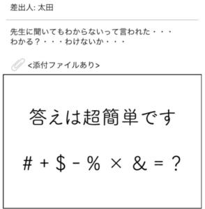 【謎解きメール2】 No.55の攻略