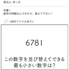 【謎解きメール2】 No.57の攻略