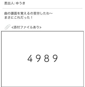 【謎解きメール2】 No.59の攻略