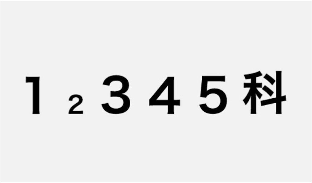 【頭を柔らかくする脳トレ2】 No.28の攻略