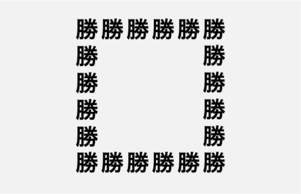 【頭を柔らかくする脳トレ2】 No.86の攻略