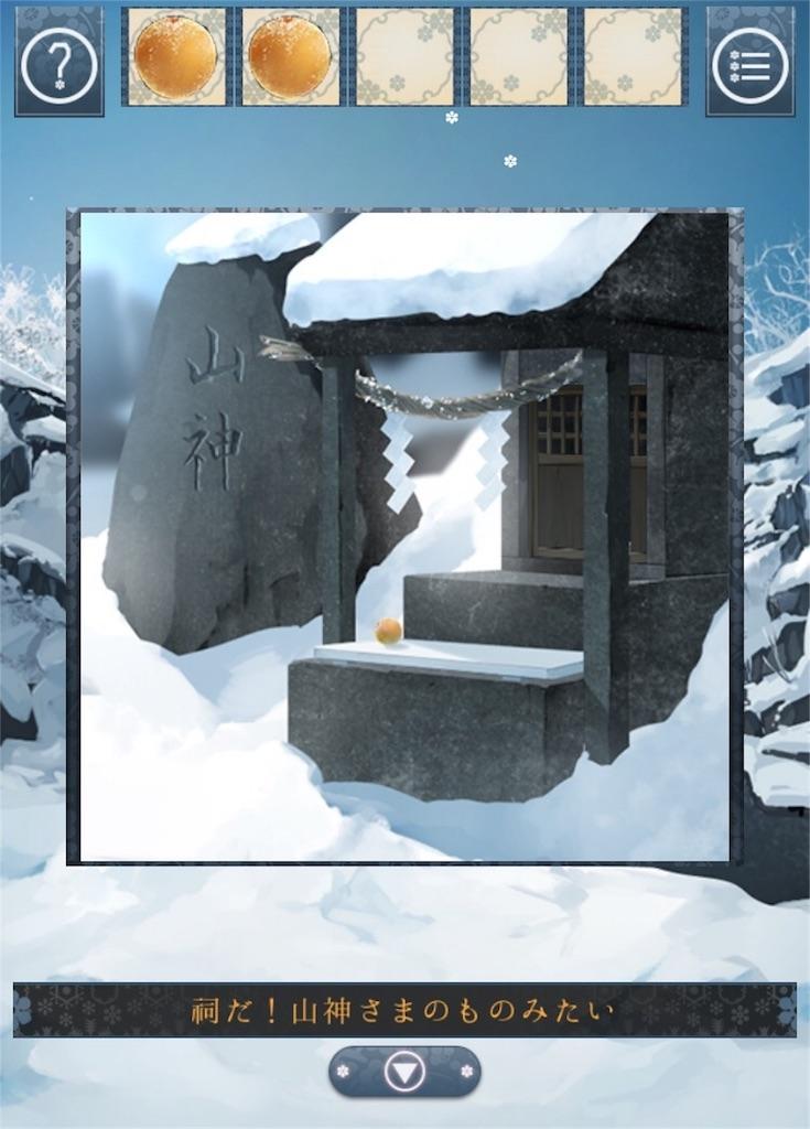 【忘れ雪】 ステージ1の攻略5