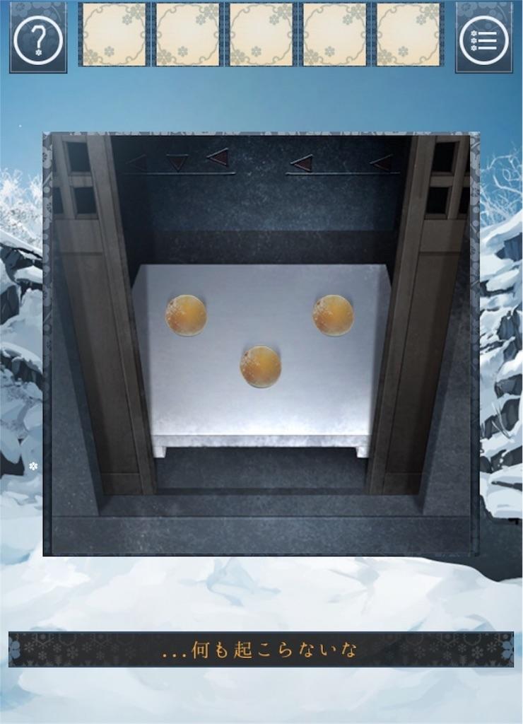 【忘れ雪】 ステージ1の攻略10