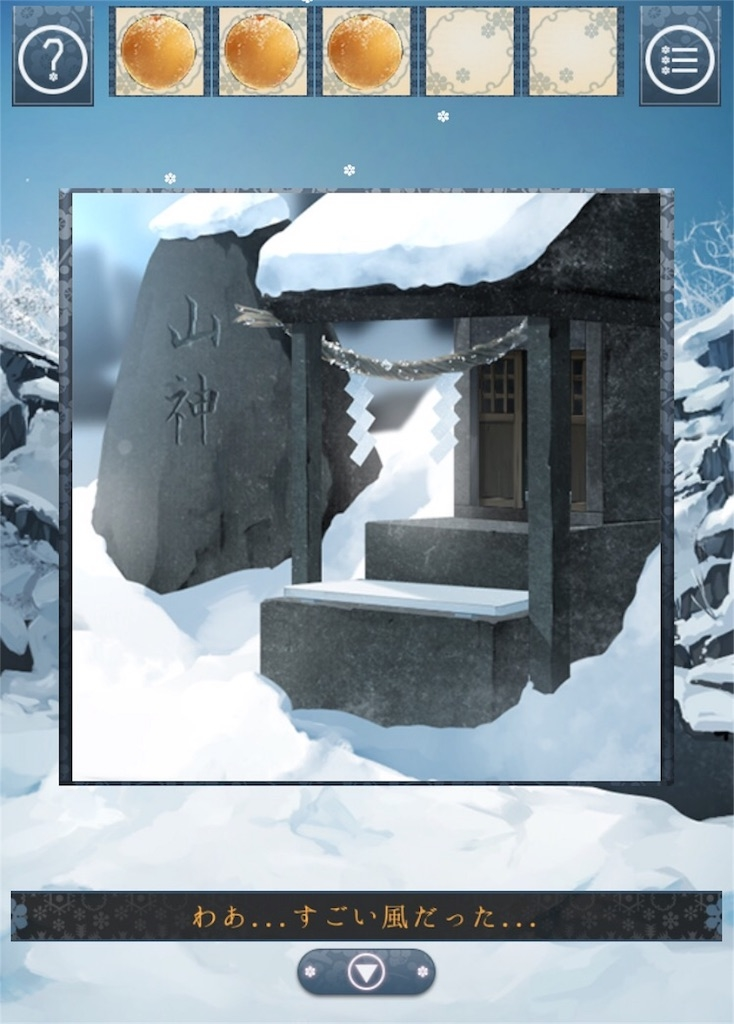 【忘れ雪】 ステージ1の攻略8