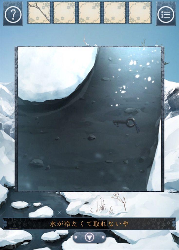 【忘れ雪】 ステージ3の攻略2