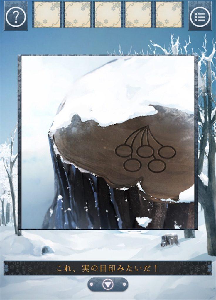 【忘れ雪】 ステージ2の攻略2