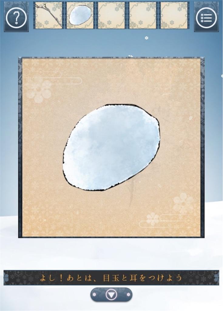 【忘れ雪】 ステージ2の攻略5