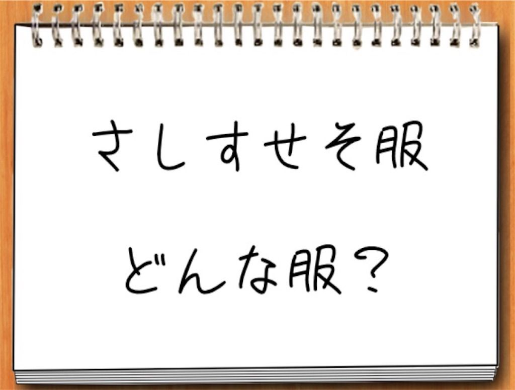 【私の夏休み】50日目の攻略