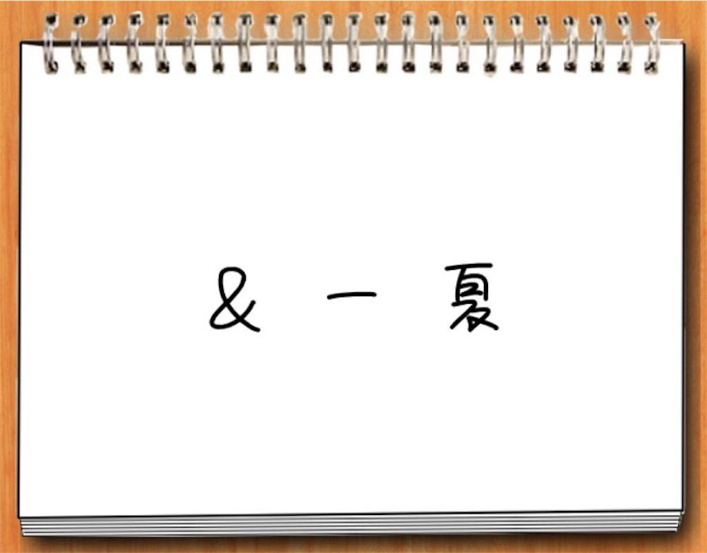 【私の夏休み】21日目の攻略