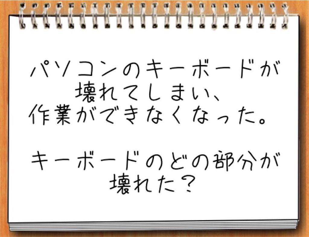 【私の夏休み】28日目の攻略