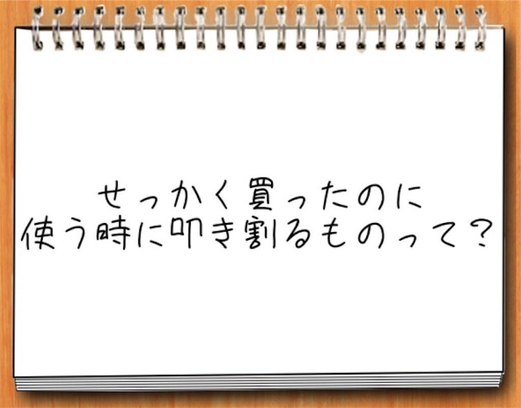 【私の夏休み】18日目の攻略
