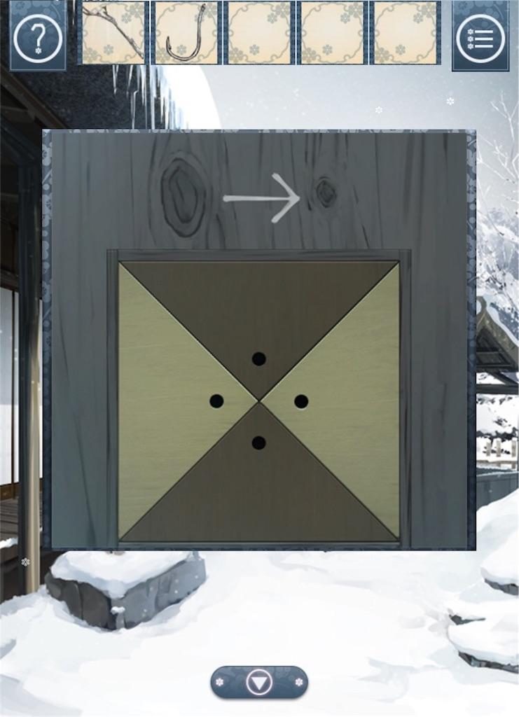 【忘れ雪】 ステージ4の攻略8