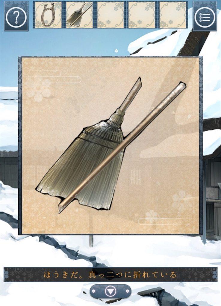 【忘れ雪】 ステージ5の攻略1