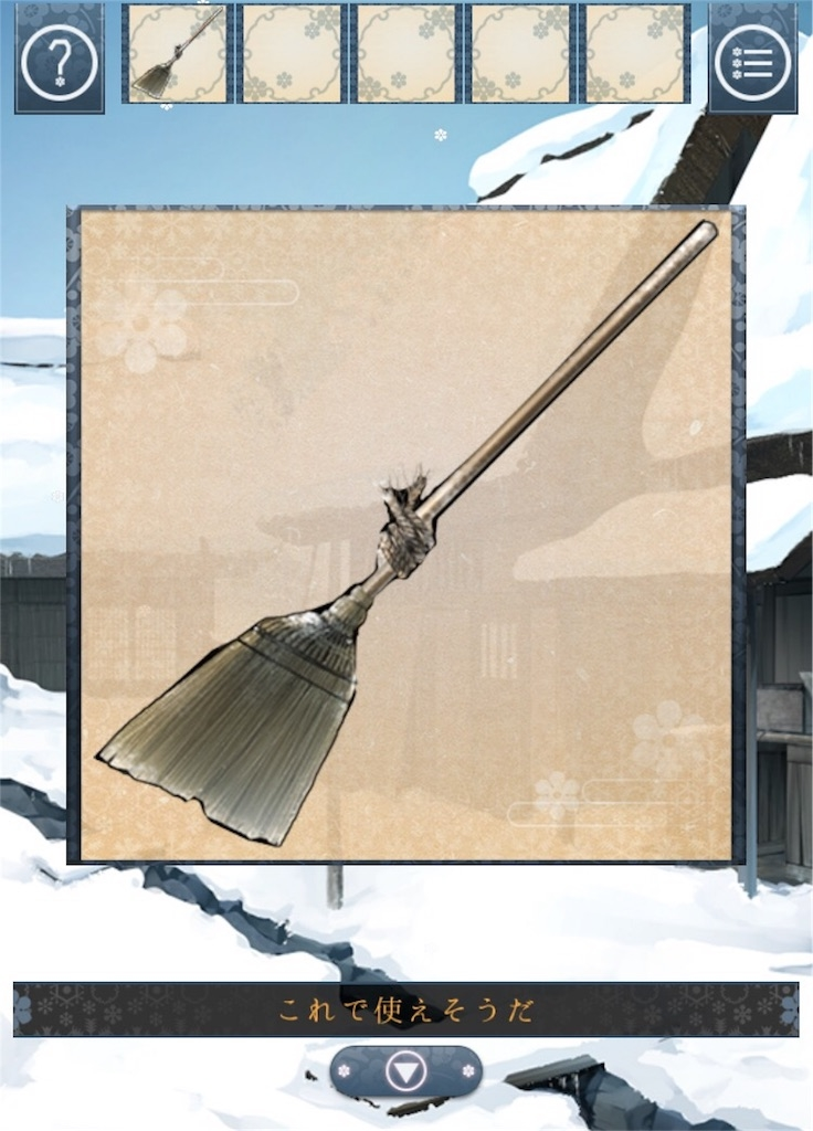 【忘れ雪】 ステージ5の攻略2