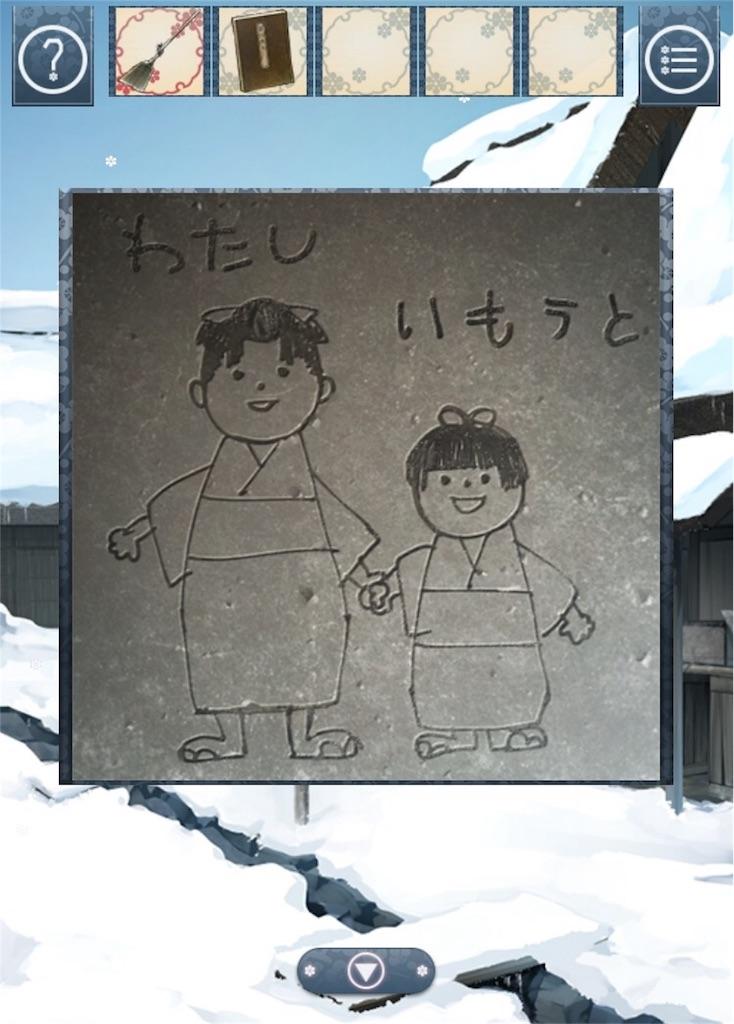 【忘れ雪】 ステージ5の攻略7