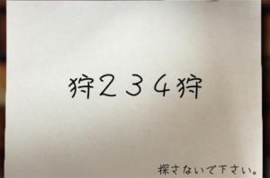 【残された遺書と亡者達】 No.34の攻略