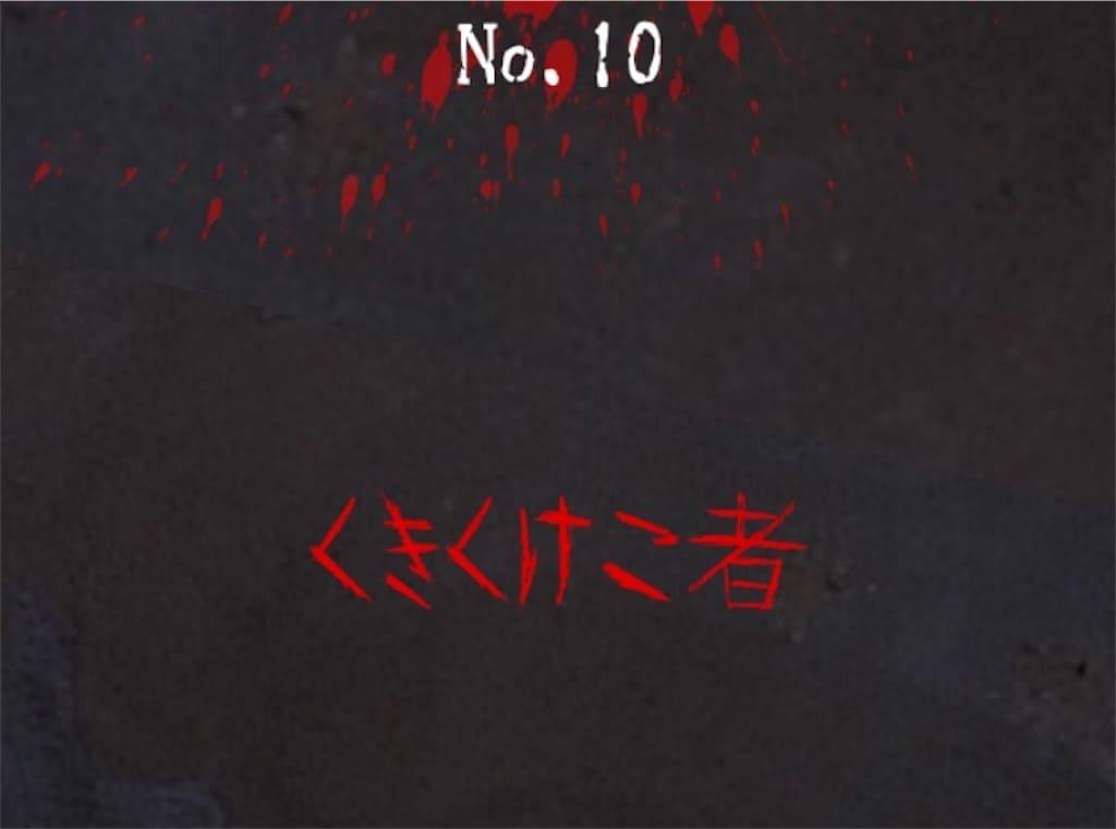 【謎解き 廃墟からの脱出】 No.10の攻略