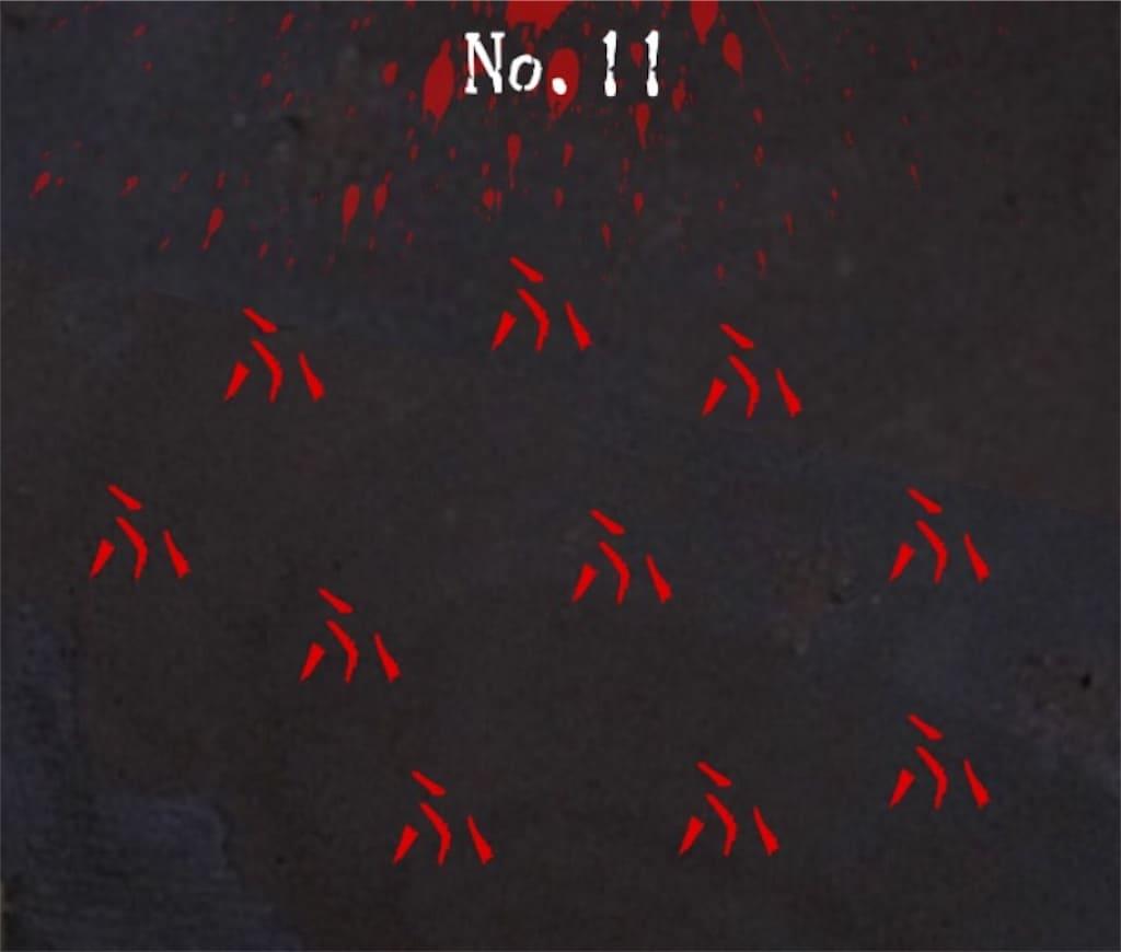 【謎解き 廃墟からの脱出】 No.11の攻略