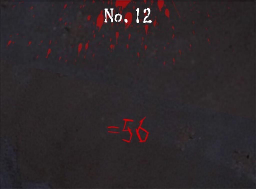 【謎解き 廃墟からの脱出】 No.12の攻略
