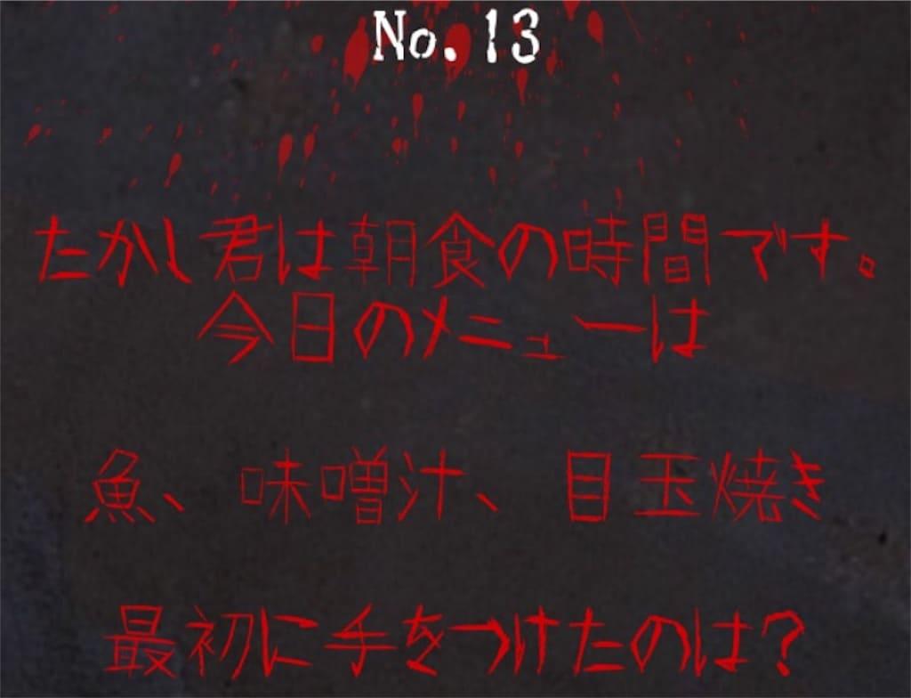 【謎解き 廃墟からの脱出】 No.13の攻略