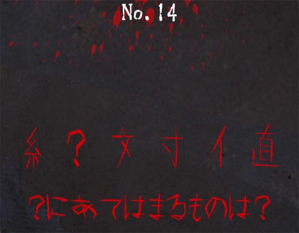 【謎解き 廃墟からの脱出】 No.14の攻略