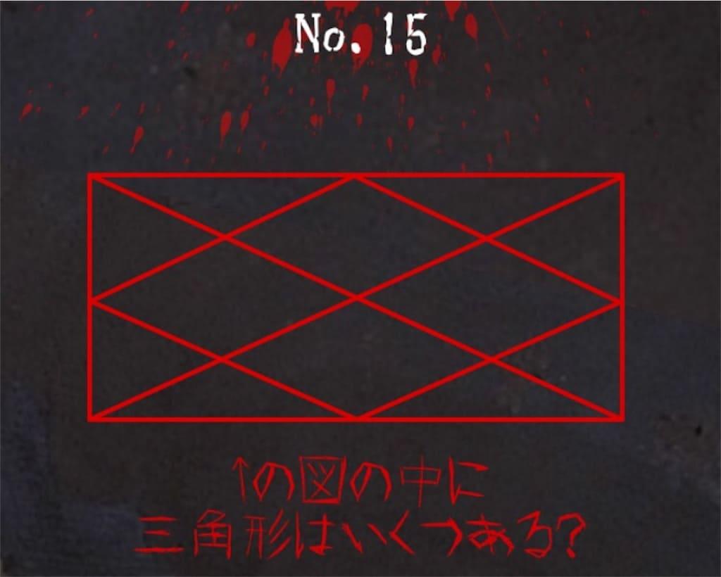 【謎解き 廃墟からの脱出】 No.15の攻略