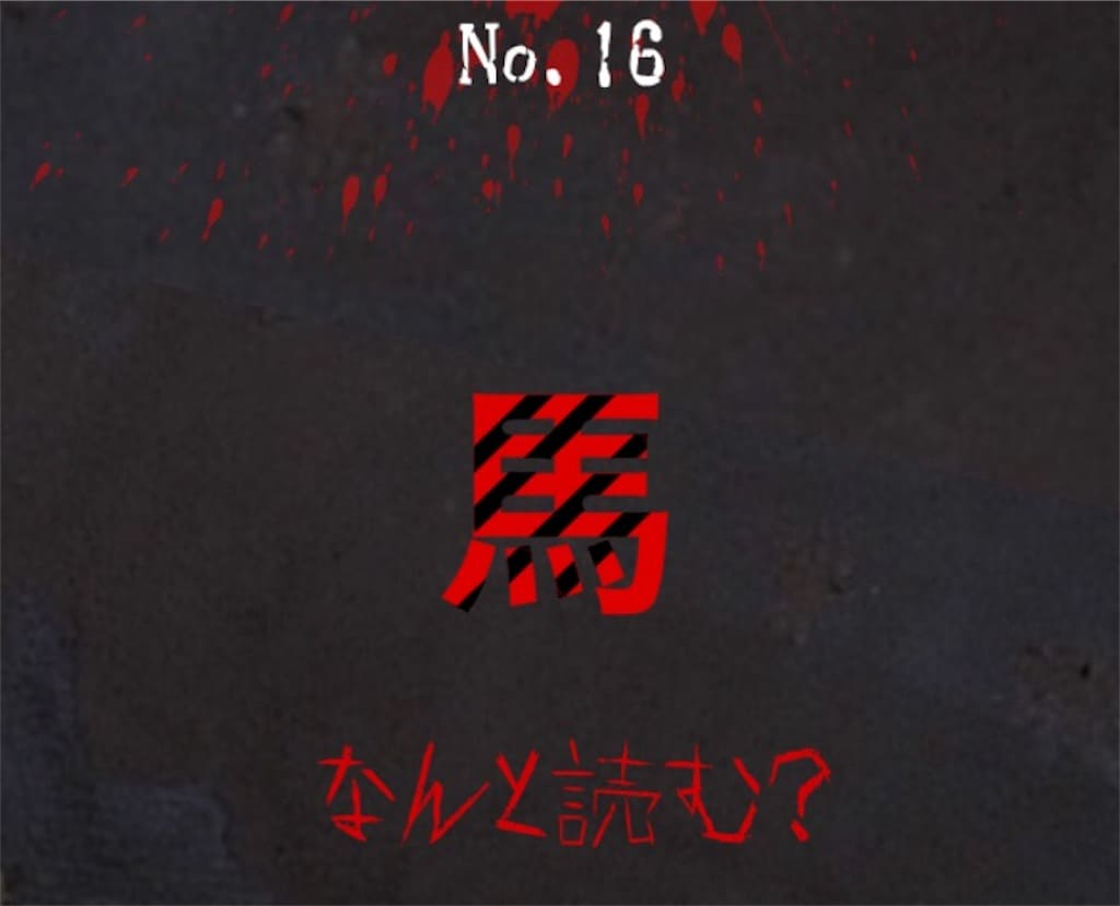 【謎解き 廃墟からの脱出】 No.16の攻略