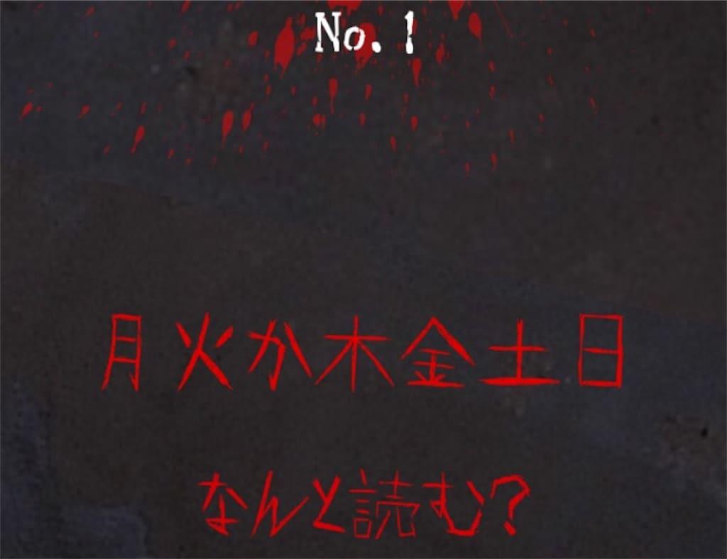 【謎解き 廃墟からの脱出】 No.1の攻略