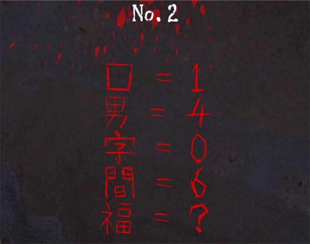 【謎解き 廃墟からの脱出】 No.2の攻略