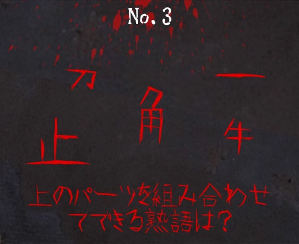 【謎解き 廃墟からの脱出】 No.3の攻略