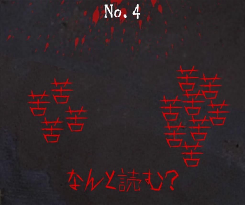 【謎解き 廃墟からの脱出】 No.4の攻略