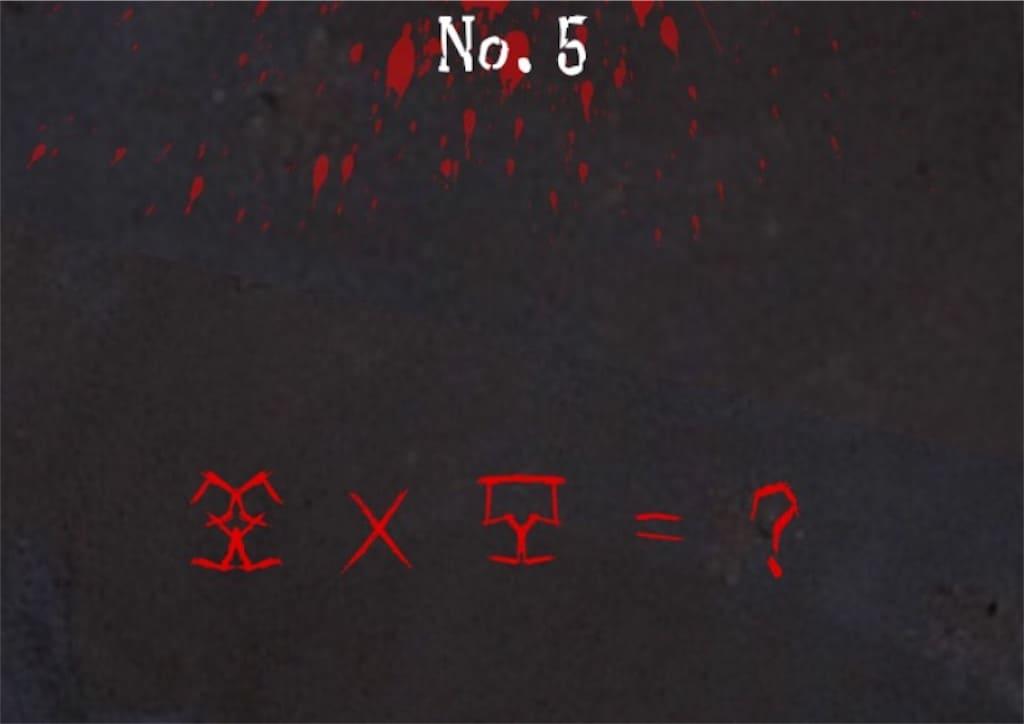 【謎解き 廃墟からの脱出】 No.5の攻略