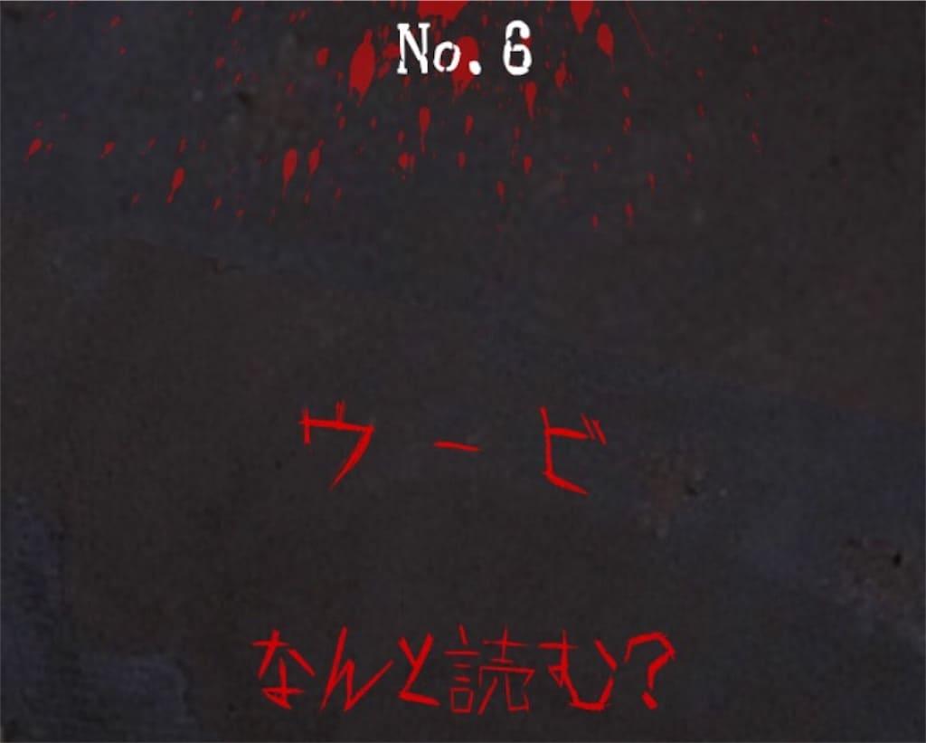 【謎解き 廃墟からの脱出】 No.6の攻略
