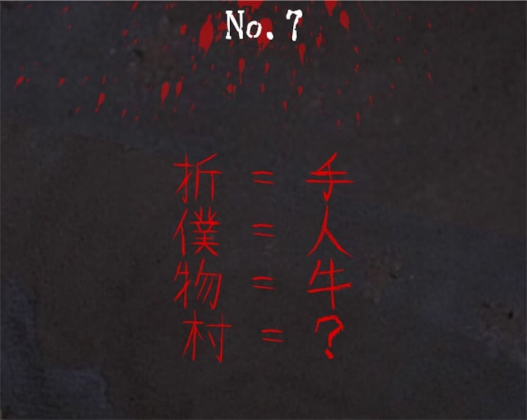 【謎解き 廃墟からの脱出】 No.7の攻略