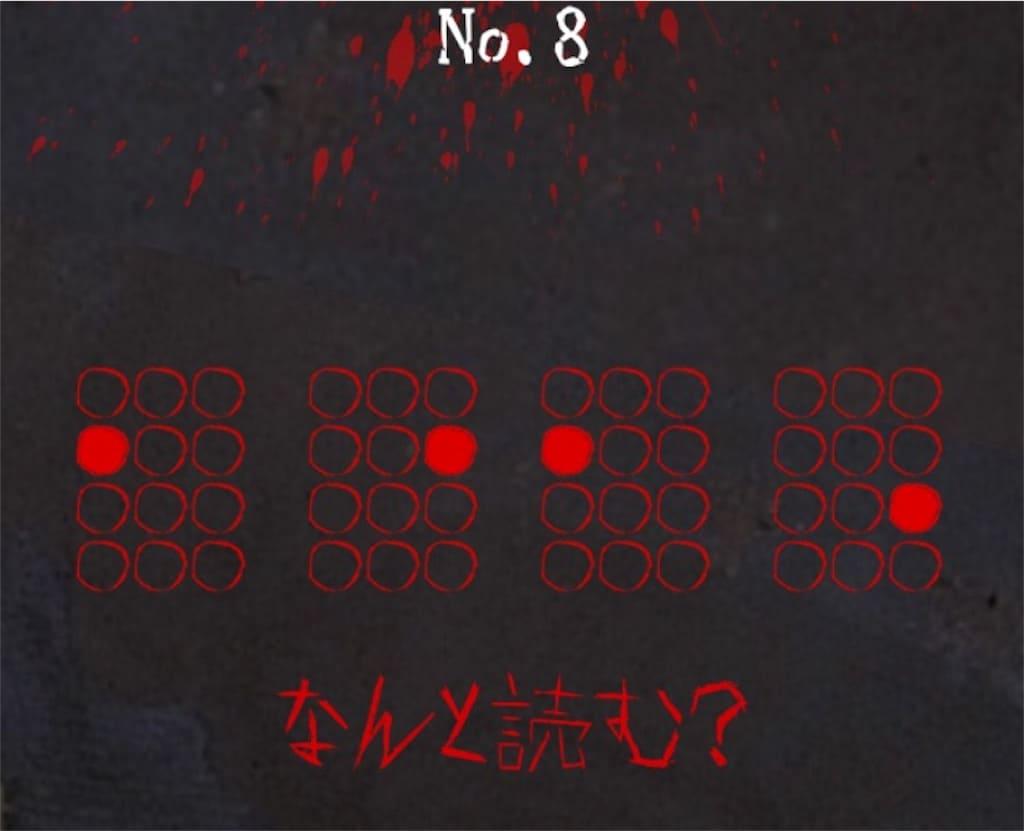 【謎解き 廃墟からの脱出】 No.8の攻略