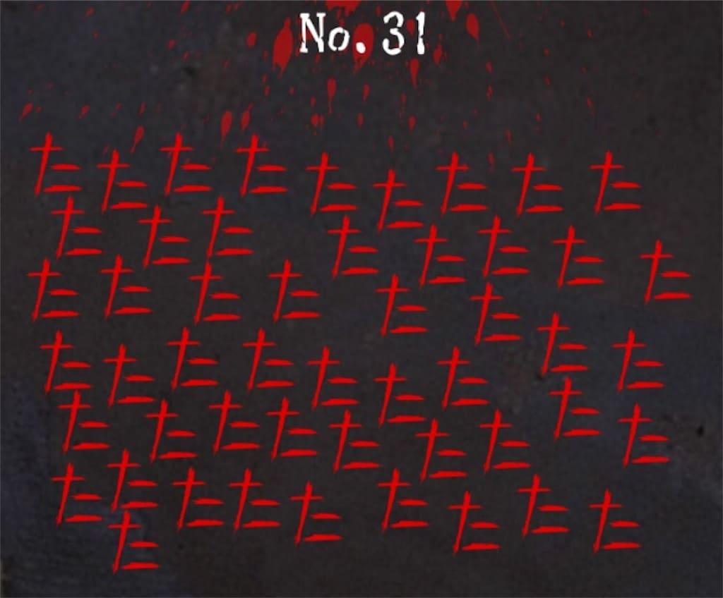 【謎解き 廃墟からの脱出】 No.31の攻略
