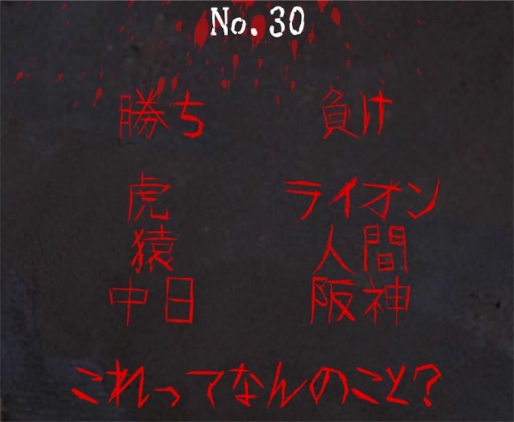 【謎解き 廃墟からの脱出】 No.30の攻略