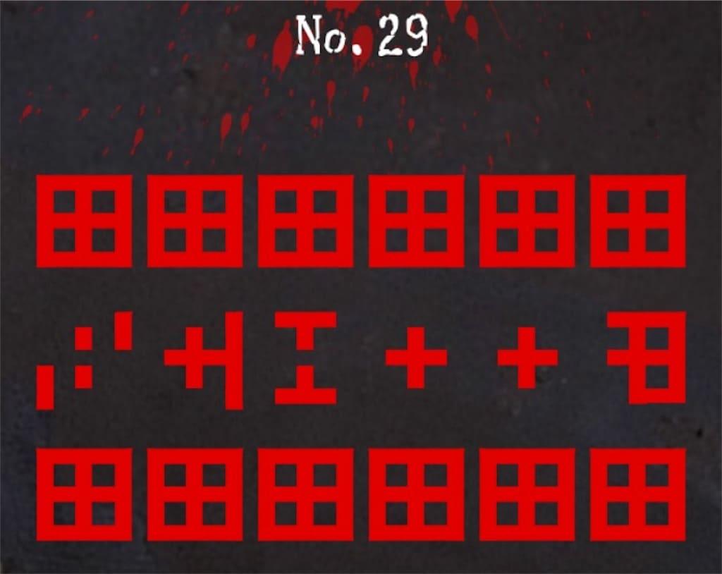 【謎解き 廃墟からの脱出】 No.29の攻略