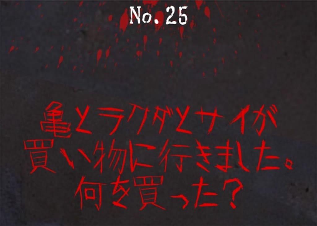【謎解き 廃墟からの脱出】 No.25の攻略