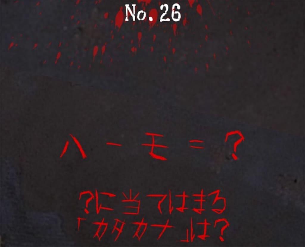【謎解き 廃墟からの脱出】 No.26の攻略
