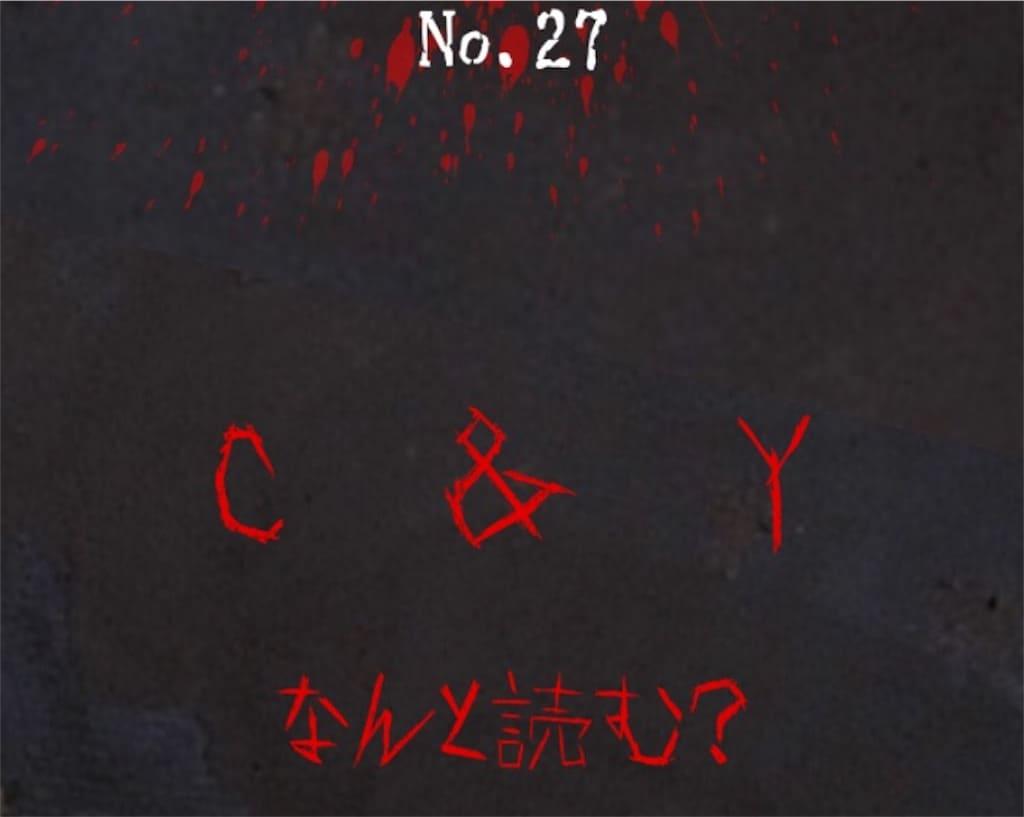 【謎解き 廃墟からの脱出】 No.27の攻略