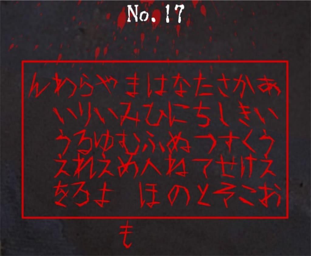 【謎解き 廃墟からの脱出】 No.17の攻略