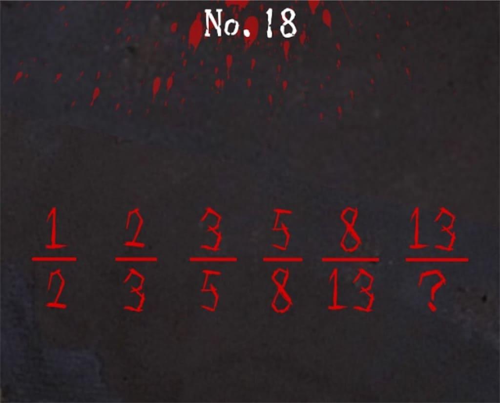 【謎解き 廃墟からの脱出】 No.18の攻略