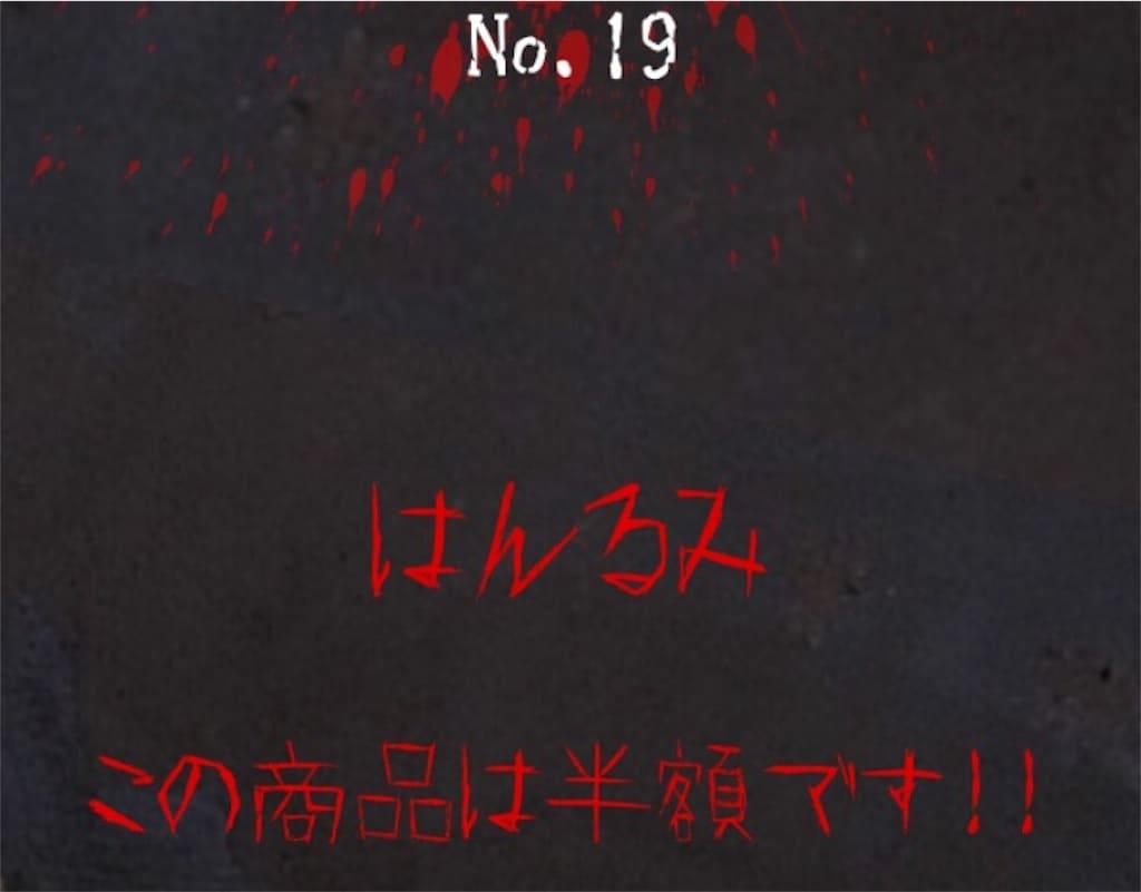【謎解き 廃墟からの脱出】 No.19の攻略