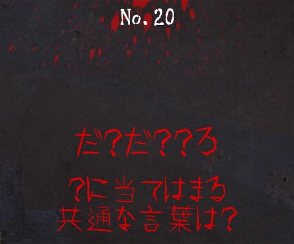 【謎解き 廃墟からの脱出】 No.20の攻略