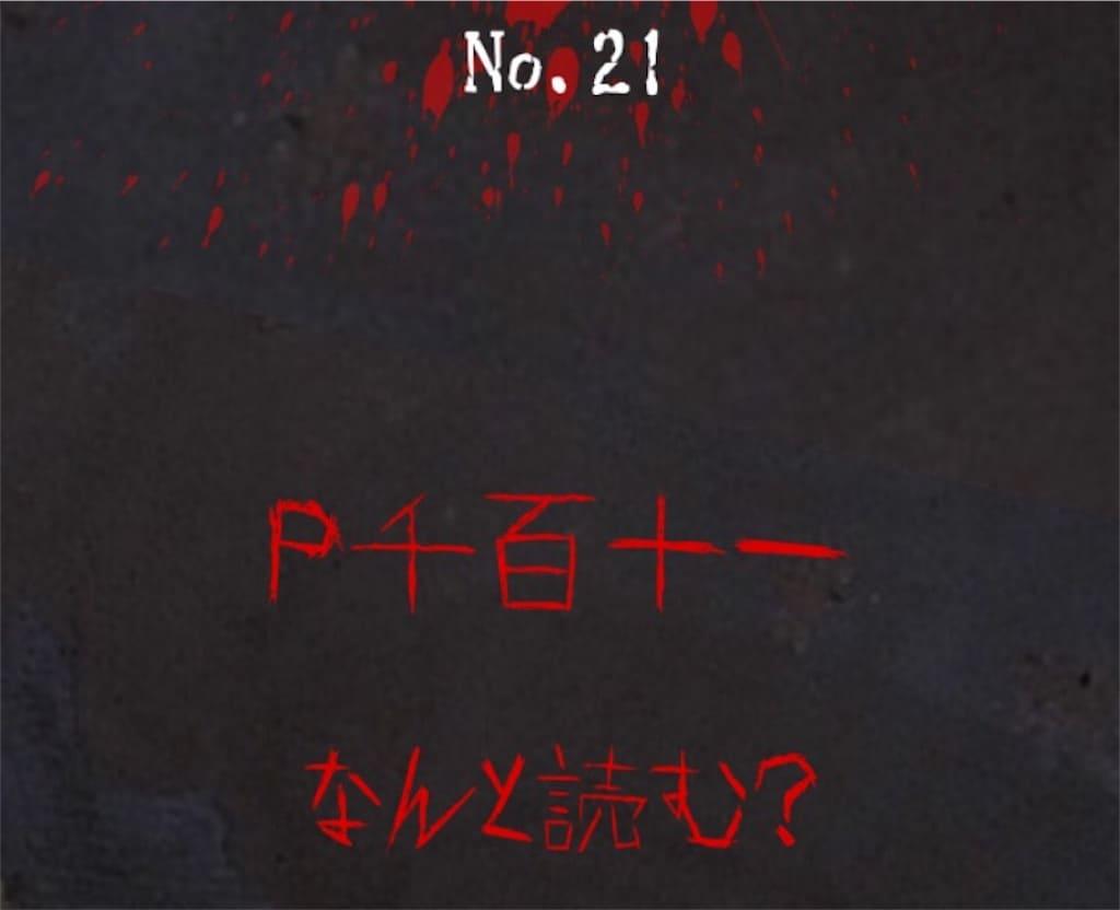【謎解き 廃墟からの脱出】 No.21の攻略
