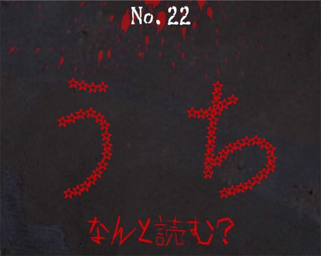 【謎解き 廃墟からの脱出】 No.22の攻略